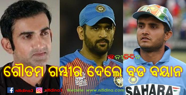 ଗୌତମ ଗମ୍ଭୀର ସୌରଭ ଗାଙ୍ଗୁଲି ଏବଂ ଏମଏସ ଧୋନିଙ୍କୁ ନେଇ ଦେଲେ ବଡ ବୟାନ, Ms Dhoni didn't gave enough quality player like Sourav Ganguly gave to India say Goutam Gambhir, Indian Cricket, Cricket News, Cricket, MS Dhoni, Gourav Ganguly , Gautam Gambhir, India, Odisha, Nitidina