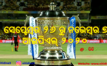 କ୍ରିକେଟ ପ୍ରେମୀଙ୍କ ପାଇଁ ଆସିଲା ଖୁସି ଖବର ସେପ୍ଟେମ୍ବର ୨୬ ରୁ ନଭେମ୍ବର ୭ ମଧ୍ୟରେ ହେବ ଆଇପିଏଲ୍ ୨୦୨୦, IPL 2020 to be hosted by UAE in September-November, IPL, Twenty 20, IPL 2020, T-20, Cricket, Criecket News, India, UAE, Nitidina, MS DHoni, Covid-19, Corona Virus,