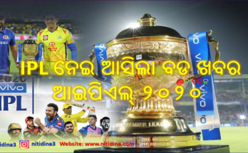 ଆସିଗଲା ଖୁସି ଖବର IPL ନେଇ ଆସିଲା ବଡ ଖବର, IPL 2020 in UAE Confirmed Governing Council chairman brijesh patel, IPL 2020 to be hosted by UAE in September-November, IPL, Twenty 20, IPL 2020, T-20, Cricket, Criecket News, India, UAE, Nitidina, MS DHoni, Covid-19, Corona Virus,