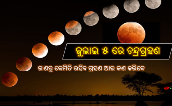 କାଲି ଜୁଲାଇ ୫ ରେ ଚନ୍ଦ୍ରଗ୍ରହଣ, ଜାଣନ୍ତୁ କେମିତି ରହିବ ଗ୍ରହଣ ଆଉ କଣ କରିବେ, Lunar Eclipse, Nitidina, Odisha, News, Real Story, Health Tips, Life style, Daily Living, Tips, Job Updates, Yoga, Meditation, Stay Healthy, Save Tree, Save Life, Extended Lockdown, Unlock 2.0