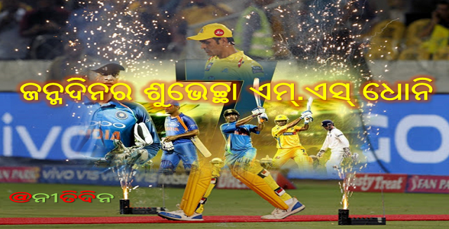 ଜନ୍ମଦିନର ଶୁଭେଚ୍ଛା ଏମ୍.ଏସ୍ ଧୋନି ସାରା ଦୁନିଆ ଠିଆ ହୋଇ କଲା ନୋଟିସ୍, Happy Birthday Ms Dhoni, Dhoni, Mahi, Indian Cricket, Happy Birthday, Nitidina