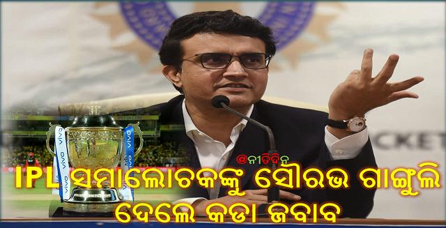 ଇଣ୍ଡିଆନ୍ ପ୍ରିମିୟର ଲିଗ୍ କୁ ସମାଲୋଚନା କରୁଥିବା ଲୋକଙ୍କୁ ସୌରଭ ଗାଙ୍ଗୁଲି ଦେଲେ କଡା ଜବାବ, BCCI President Sourav Ganguy answer to IPL criticizer. Cricket, IPL 2020, India, Dada, Nitidina