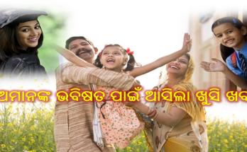 ଝିଅମାନଙ୍କ ଭବିଷତ ପାଇଁ ଆସିଲା ବଡ ଖୁସି ଖବର, ୩୧ ଜୁଲାଇ ଭିତରେ କରନ୍ତୁ ପଞ୍ଜିକରଣ, National Sukanya Samriddhi Yojana age ralaxation new guideline, Pm Narenra Modi, Nitidina, Daughter, Girls Future, Daughter Future, News