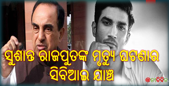 ବଲିଉଡ ଅଭିନେତା ସୁଶାନ୍ତ ସିଂ ରାଜପୁତଙ୍କ ମୃତ୍ୟୁ ଘଟଣାର ସିବିଆଇ ଯାଞ୍ଚ ହେବ, Bollywood Actor Sushan Singh Rajput Death Case CBI Probe, Subramanian Swamy Call for CBI Probe, Nitidina, Sushant Singh Rajput
