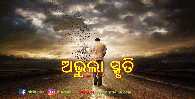 ପିଲା ଦିନର ଅଭୁଲା ସ୍ମୃତି ଏକ ସତ୍ୟ କାହାଣୀ !, Childhood Unforgettable Story, Untold Story, Nitidina, Odisha, News, Real Story, Health Tips, Life style, Daily Living, Tips, Job Updates, Yoga, Meditation, Stay Healthy, Save Tree, Save Life, Extended Lockdown, Unlock 2.0