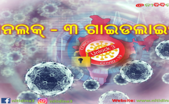 ଅନଲକ୍ -୩ ଗାଇଡଲାଇନ ଅଗଷ୍ଟ ୧ ରୁ ଲାଗୁ ହେବ । ଜାଣନ୍ତୁ କଣ ଖୋଲା ରହିବ ଏବଂ କଣ ବନ୍ଦ ରହିବ, Unlock 3.0 will effective from 01st August 2020 know the guidelines, Unlock 3.0 Guideline, Nitidina, Odisha, News, Real Story, Health Tips, Life style, Daily Living, Tips, Job Updates, Yoga, Meditation, Stay Healthy, Save Tree, Save Life, Extended Lockdown, Unlock 2.0, Unlock 3.0