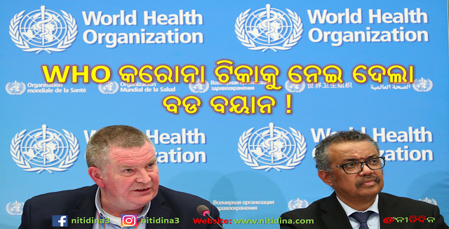 WHO କରୋନା ଟିକାକୁ ନେଇ ଦେଲା ବଡ ବୟାନ !, WHO said there is no hope of corona vaccine before 2021, Nitidina, Odisha, News, Real Story, Health Tips, Life style, Daily Living, Tips, Job Updates, Yoga, Meditation, Stay Healthy, Save Tree, Save Life, Extended Lockdown, Unlock 2.0, Corona Vaccine