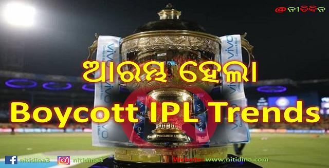 ଆଇପିଏଲ୍ ୨୦୨୦: ବଡ ଖବର ଆଇପିଏଲ୍ କୁ ବୈକଟ କର ଟ୍ରେଣ୍ଡ ଆରମ୍ଭ ହେଲା, IPL 2020 Boycott IPL Trends started after bcci chooses to retains chinese sponsor, UAE, Dubai, IPL 2020, Cricket, Indian Cricket, Virat Kohli, MS Dhoni,, Sourav Ganguly