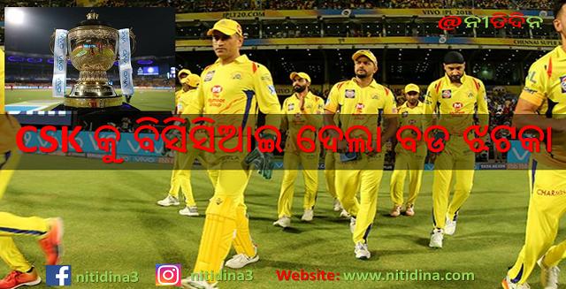 ଧୋନିଙ୍କ ଦଳକୁ CSK କୁ ବିସିସିଆଇ ଦେଲା ବଡ ଝଟକା ।, IPL 2020 BCCI give a big back to CSK MS Dhoni team, UAE, Dubai, IPL 2020, Cricket, Indian Cricket, Virat Kohli, MS Dhoni, CSK
