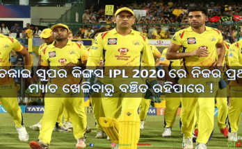 IPL 2020: ଚେନ୍ନାଇ ସୁପର କିଙ୍ଗସ IPL 2020 ରେ ନିଜର ପ୍ରଥମ ମ୍ୟାଚ ଖେଳିବାରୁ ବଞ୍ଚିତ ରହିପାରେ !, IPL 2020 Chennai Super Kings may missed their 1st match IPL 2020, IPL 2020, IPL, Cricket India, Nitidina, Odisha, News, Real Story, Health Tips, Life style, Daily Living, Tips, Job Updates, Yoga, Meditation, Stay Healthy, Save Tree, Save Life, Extended Lockdown, Unlock 3.0, Cricket
