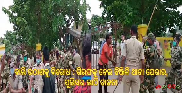 ବାଲି ଉଠାଣକୁ ବିରୋଧ : ଗିରଫକୁ ନେଇ ହିଞ୍ଜିଳି ଥାନା ଘେରାଉ, ପୁଲିସର ହାଲକା ଲାଠି ଚାଳନା ।, Violence in Ganjam due sand chora chala ganjam baton charge, Nitidina, Ganjam, Odisha, News, Sand Case