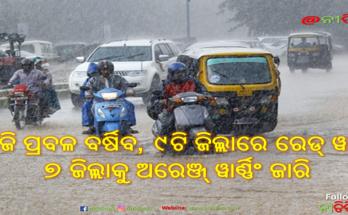 ଆଜି ପ୍ରବଳ ବର୍ଷିବ, ୯ଟି ଜିଲ୍ଲାରେ ରେଡ୍ ୱାର୍ଣ୍ଣିଂ ଏବଂ ୭ ଜିଲ୍ଲାକୁ ଅରେଞ୍ଜ୍ ୱାର୍ଣ୍ଣିଂ ଜାରି, Weather Update red warning heavy rains in odisha, Nitidina, Odisha, News, Real Story, Health Tips, Life style, Daily Living, Tips, Job Updates, Yoga, Meditation, Stay Healthy, Save Tree, Save Life, Rain in Odisha, Heavy Rain in Odisha, Rain