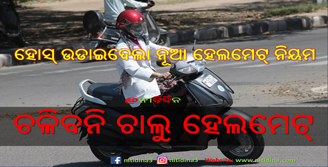 ହେଲମେଟ୍ ପାଇଁ ଆସିଲା ନୂଆ ନିୟମ, ହୋସ୍ ଉଡାଇଦେଲା ନୂଆ ହେଲମେଟ୍ ନିୟମ !, govt new traffic rules 1k fine for wearing low quality helmets without halmark, Nitidina, Odisha, News, Real Story, Health Tips, Life style, Daily Living, Tips, Job Updates, Yoga, Meditation, Stay Healthy, Save Tree, Save Life, Extended Lockdown, Unlock 3.0, Traffic Rules, New Traffic Rules