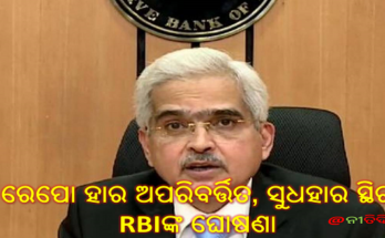 RBIଙ୍କ ଘୋଷଣା ରେପୋ ହାର ଓ ସୁଧହାର କୁ ନେଇ କରିଛନ୍ତି ଘୋଷଣା । ଜାଣନ୍ତୁ ପୁରା ଖବର ।, RBI Announcement Repo and reverse repo rate unchanged said rbi governor , Nitidina, Odisha, News, Real Story, Health Tips, Life style, Daily Living, Tips, Job Updates, Yoga, Meditation, Stay Healthy, Save Tree, Save Life, Extended Lockdown, Unlock 3.0, RBI, RBI Governor, Shaktikant Das, Bank, Repom Rate, Interest Rate, India