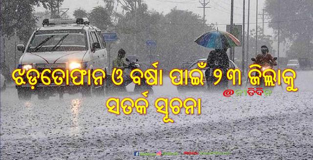 ଝଡ଼ତୋଫାନ ଓ ବର୍ଷା ପାଇଁ ପାଣିପାଗ ବିଭାଗ ୨୩ ଜିଲ୍ଲାକୁ ସତର୍କ ସୂଚନା, ଜାଣନ୍ତୁ କେଉଁ କେଉଁ ଜିଲ୍ଲାକୁ ସତର୍କ ସୂଚନା ।, Thunderstorm and Rain in Odisha 23 districts of odisha alerted, Nitidina, Odisha, News, Real Story, Health Tips, Life style, Daily Living, Tips, Job Updates, Yoga, Meditation, Stay Healthy, Save Tree, Save Life, Rain Rain in Odisha, Heavy Rain in Odisha