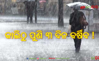 କାଲିଠୁ ପୁଣି ୩ ଦିନ ବର୍ଷିବ !, Weather Update Odisha heavy rain in odisha from tomorrow, Nitidina, Odisha, News, Real Story, Health Tips, Life style, Daily Living, Tips, Job Updates, Yoga, Meditation, Stay Healthy, Save Tree, Save Life, Rain in Odisha, Heavy Rain in Odisha, Rain