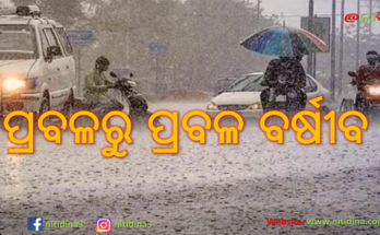 ବର୍ଷା ଏବଂ ବଜ୍ରପାତ ନେଇ ୮ ଜିଲ୍ଲାକୁ ସତର୍କ ସୂଚନା ।, Heavy rain lashes odisha downpour likely to continuetill weekend, Heavy Rain in Odisha, Odisha, Rain. Nitidina, Odisha, News, Real Story, Health Tips, Life style, Daily Living, Tips, Job Updates, Yoga, Meditation, Stay Healthy, Save Tree, Save Life, Extended Lockdown, Unlock 3.0