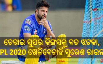 ଧୋନିଙ୍କ ଦଳ ଚେନ୍ନାଇ ସୁପର କିଙ୍ଗସକୁ ଆଉ ଏକ ବଡ ଝଟକା, IPL ୨୦୨୦ ଖେଳିବେନାହିଁ ସୁରେଶ ରାଇନା, IPL 2020 biggest blow to Chennai super kings Suresh Raina wll not play in IPL 2020, Suresh Raina, IPL 2020, IPL, UAE, Dubai, Cricket, Cricket News, Ms Dhoni, CSK, Chenni, Nitidina, Odisha, News, Real Story, Health Tips, Life style, Daily Living, Tips, Job Updates, Yoga, Meditation, Stay Healthy, Save Tree, Save Life, Extended Lockdown, Unlock 3.0, Cricket