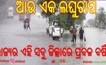 ଉତ୍ତର ବଙ୍ଗୋପସାଗରରେ ଲଘୁଚାପ । ରାଜ୍ୟର ଏହି ସବୁ ଜିଲ୍ଲାରେ ପ୍ରବଳ ବର୍ଷିବ ।, Epicenter alert Heavy Rain are expected in Odisha, Nitidina, Odisha, News, Real Story, Health Tips, Life style, Daily Living, Tips, Job Updates, Yoga, Meditation, Stay Healthy, Save Tree, Save Life, Extended Lockdown, Unlock 3.0