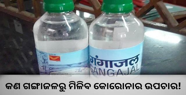 Varanasi BHU doctors Big disclosure in research now corona will be treated with Ganges water!, କଣ ଗଙ୍ଗାଜଳରୁ ମିଳିପାରିବ କୋରୋନାର ଉପଚାର ! ଜାଣନ୍ତୁ BHU ଡାକ୍ତରଙ୍କ ରିସର୍ଚ୍ଚର ବଡ ତଥ୍ୟ, Ganga water, Corona Medicine, BHU, Coronavirus, Covid-19, Nitidina