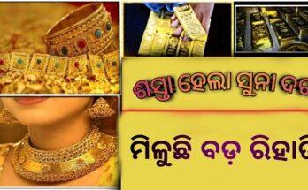GOLD PRICE 4500 cheaper gold is getting a discount of 600 rupees know the price of 1 tole, ସୁନାର ଦାମ: ୪୫୦୦ ଶସ୍ତା ହେଲା ସୁନା ଉପରୁ ପୁଣି ୬୦୦ର ରିହାତି ମିଳୁଛି । ୧ ତୋଳାର ଚାହିଦା ଜାଣି ଚକିତ ହୋଇଯିବେ ।, Gold Price, Nitidina, News