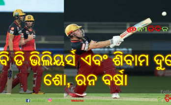 IPL 2020 RCB vs MI AB de Villiers Shivam Dube power show big score for Mumbai, IPL 2020, RCB, MI, Cricket, Nitidina