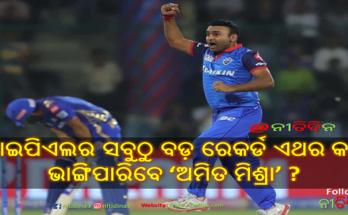 IPL 2020 IPL's biggest record can be broken this time Amit Mishra leads the race, ଆଇପିଏଲ ୨୦୨୦ ଏଥର ଭାଙ୍ଗିପାରେ ଆଇପିଏଲର ସବୁଠୁ ବଡ଼ ରେକର୍ଡ, ଅମିତ ମିଶ୍ରା ସବୁଠୁ ଆଗରେ, Amit Mishra, Delhi Capitals, IPL 2020, IPL, Cricket, Indian Cricket, Cricket News, Nitidina