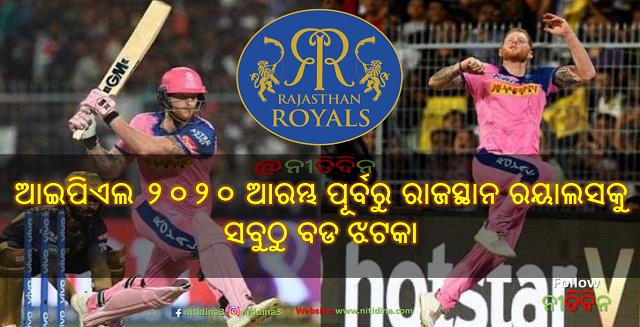 IPL 2020 Rajasthan Royals in trouble before start IPL the most expensive player of team may be out, ଆଇପିଏଲ ୨୦୨୦ ଆରମ୍ଭ ପୂର୍ବରୁ ରାଜସ୍ଥାନ ରୟାଲସକୁ ସବୁଠୁ ବଡ ଝଟକା, ଟିମର ସବୁଠାରୁ ମହଙ୍ଗା ଖେଳାଳି ବାହାର ହୋଇପାରନ୍ତି, IPL 2020, IPL, Cricket, Indian Cricket, Cricket News, Ben Stokes, Nitidina