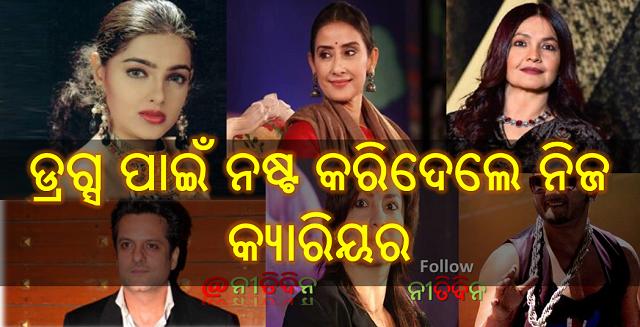 Bollywood stars spoils their careers due to drugs addiction, Bollywood, Nitidina, Sanjaya Dutt
