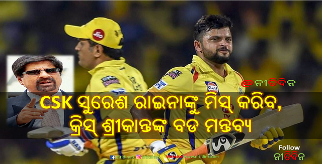 IPL 2020: CSK Will Miss Suresh Raina Kris Srikkanth say how to handle, ଆଇପିଏଲ୍ 2020: CSK ସୁରେଶ ରାଇନାଙ୍କୁ ମିସ୍ କରିବ, କ୍ରିସ୍ ଶ୍ରୀକାନ୍ତଙ୍କ ବଡ ମନ୍ତବ୍ୟ ।, IPL 2020, IPL, Cricket India, Nitidina, Odisha, News, Real Story, Health Tips, Life style, Daily Living, Tips, Job Updates, Yoga, Meditation, Stay Healthy, Save Tree, Save Life, Extended Lockdown, Unlock 4, Cricket