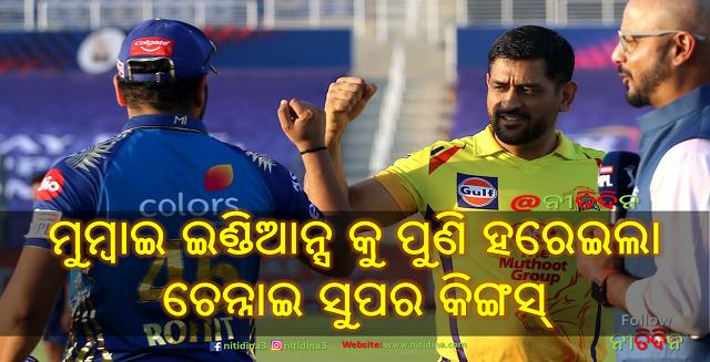 IPL 2020 CSK defat Mumbai Indians again and start win in1st match in this Season, ଆଇପିଏଲ୍ ୨୦୨୦ ପ୍ରଥମ ମ୍ୟାଚରେ ଚେନ୍ନାଇ ସୁପର କିଙ୍ଗସ୍ ର ବିଜୟ ସହିତ ଅଭିଯାନ ଆରମ୍ଭ । ମୁମ୍ବାଇ ଇଣ୍ଡିଆନ୍ସ ପୁଣି ହରେଇଲା ଚେନ୍ନାଇ ସୁପର କିଙ୍ଗସ୍ ।, CSK, MI, Chennai Super Kings, Mumbai Indians, IPL 2020, Cricket, Indian Cricket, Nitidina