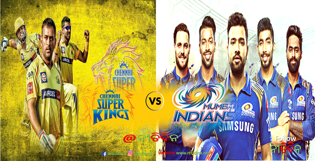 IPL 2020 8 interesting things of Mumbai Indians and Chennai Super Kings, ଆଇପିଏଲ୍ 2020: ମୁମ୍ବାଇ ଇଣ୍ଡିଆନ୍ସ ଏବଂ ଚେନ୍ନାଇ ସୁପର କିଙ୍ଗ୍ସ ର 8 ଟି ଆକର୍ଷଣୀୟ ରେକର୍ଡ, ଜାଣିଲେ ଆଶ୍ଚର୍ଯ୍ୟ ହେଇଯିବେ, CSK, MI, IPL 2020, IPL, Cricket, Nitidina, Ms Dhoni