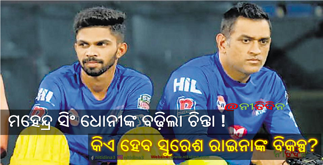 IPL 2020 MS Dhoni's heightened concern batsman to replace Suresh Raina still corona, ଆଇପିଏଲ ୨୦୨୦: ମହେନ୍ଦ୍ର ସିଂ ଧୋନୀଙ୍କ ବଢ଼ିଲା ଚିନ୍ତା, ସୁରେଶ ରାଇନାଙ୍କ ଜାଗା ନେବାକୁ ଥିବା ବ୍ୟାଟ୍ସମ୍ୟାନକୁ ଏବେବି କରୋନା, CSK, IPL 2020, IPL, MS Dhoni, Cricket, Nitidina