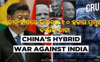 Hybrid warfare Ten thousand Indian important person data China is watching, ଚୀନ୍ ର ହାଇବ୍ରିଡ୍ ୱାର୍ ! ଚୀନ୍ ହାତରେ ଭାରତର ୧୦ ହଜାର ପ୍ରମୁଖ ବ୍ୟକ୍ତିଙ୍କ ଡାଟା, India, China, China Hybrid warfare, Narendra Modi, Nitidina, Cyber Crime