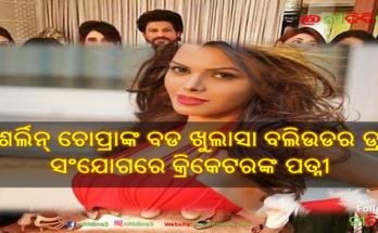 Exclusive Sherlyn Chopra's big disclosure Big cricketers' wives take drugs, ଶେର୍ଲିନ୍ ଚୋପ୍ରାଙ୍କ ବଡ ଖୁଲାସା ବଲିଉଡର ଡ୍ରଗ୍ ସଂଯୋଗ କେକେଆର୍ ମାଲିକ ଏବଂ କ୍ରିକେଟରଙ୍କ ପତ୍ନୀଙ୍କ ସହ, ବଡ କ୍ରିକେଟରଙ୍କ ପତ୍ନୀ ଡ୍ରଗ୍ସ ନିଅନ୍ତି ।, KKR, Cricket, Bollywood, Shahrukh Khan, Nitidina, News