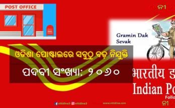 GDS Recruitment 2020, NOTIFICATION FOR THE POSTS OF GRAMIN DAK SEVAKS ODISHA CIRCLE, Nitidina, India Post