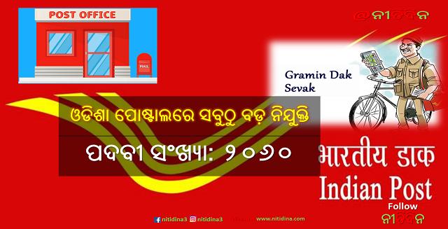 GDS Recruitment 2020, NOTIFICATION FOR THE POSTS OF GRAMIN DAK SEVAKS ODISHA CIRCLE, Nitidina, India Post