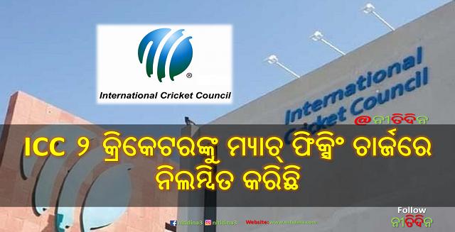 ICC before IPL 2020 suspends 2 cricketers on match-fixing charges, IPL ପୂର୍ବରୁ ଆଇସିସି ୨ କ୍ରିକେଟରଙ୍କୁ ମ୍ୟାଚ୍ ଫିକ୍ସିଂ ଚାର୍ଜରେ ନିଲମ୍ବିତ କରିଛି, Cricket News, UAE, ICC, Cricket, Indian Cricket, IPL 2020, IPL, Nitidina, India