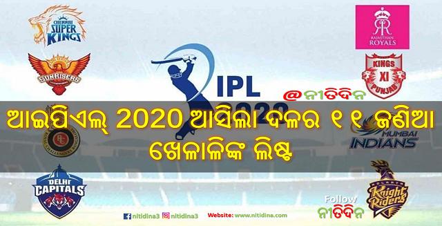 Here is an ideal starting XI for each 2020 IPL team, ଆଇପିଏଲ୍ 2020 ପ୍ରତ୍ୟେକ ଦଳର ଆସିଲା ଆଦର୍ଶ ୧୧ ଜଣିଆ ଖେଳାଳିଙ୍କ ଲିଷ୍ଟ । ଜାଣନ୍ତୁ କିଏ କିଏ ଖେଳିବେ, IPL 2020, IPL, Cricket, Indian Cricket, IPL