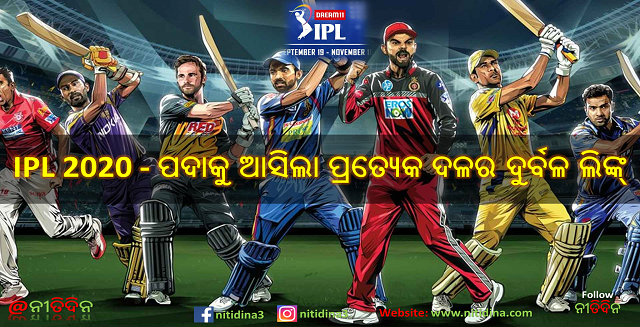 IPL 2020 – What are the weak links of every team?, IPL 2020 - ପଦାକୁ ଆସିଲା ପ୍ରତ୍ୟେକ ଦଳର ଦୁର୍ବଳ ଲିଙ୍କ୍, ଜାଣନ୍ତୁ କ'ଣ ରହିଛି ଦୁର୍ବଳତା?, IPL 2020 Full Schedule: Date and Time Match Timings Venue Fixtures of all IPL 13 matches, IPL 2020, IPL, Cricket India, Nitidina, Odisha, News, Real Story, Health Tips, Life style, Daily Living, Tips, Job Updates, Yoga, Meditation, Stay Healthy, Save Tree, Save Life, Cricket, Mumbai Indians, MI, CSK, RCB, KKR, DC, RR, KIXP, SRH, IPL 2020