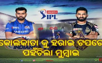 Mumbai Indians thrashes Kolkata Knight Riders by 49 runs and reached on top, ଆଇପିଏଲ୍ ୨୦୨୦ KKR vs MI: କୋଲକାତା ନାଇଟ୍ ରାଇଡର୍ସକୁ ହରାଇ ଟପରେ ପହଁଚିଲା ମୁମ୍ବାଇ ଇଣ୍ଡିଆନ୍ସ , Mumbai Indians, KKR, IPL 2020, Cricket, Indian Cricket, Rohit Sharma, Dinesh Kartik, Nitidina, News