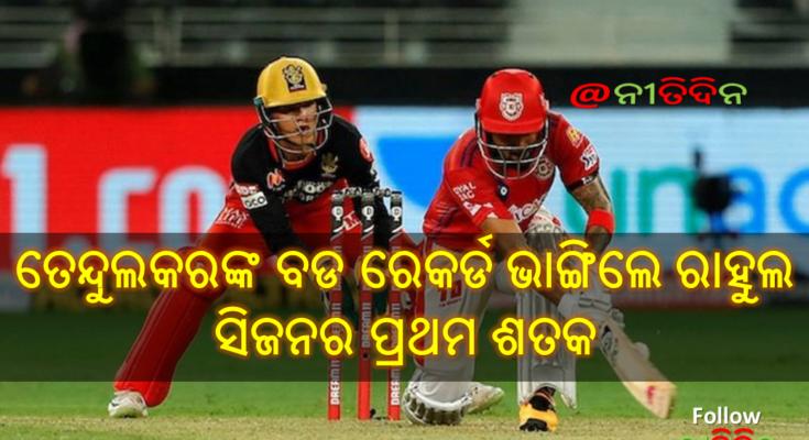 KL Rahul Hits Season's First Century Breaks Sachin Tendulkar's Record, ଆଇପିଏଲ୍ ୨୦୨୦ KXIP vs RCB କେ.ଏଲ୍ ରାହୁଲ ସିଜନର ପ୍ରଥମ ଶତକ, ଭାଙ୍ଗିଲେ ସଚିନ୍ ତେନ୍ଦୁଲକରଙ୍କ ବଡ ରେକର୍ଡ ।, KL Rahul, Sachin Tendulkar, Indian Cricket, IPL 2020, IPL, Kings XI Punjab, Nitidina