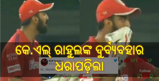 KL Rahul was caught abusing in Kannada during DC vs KXIP game videos goes viral, IPL 2020 DC vs KXIP କେ.ଏଲ୍ ରାହୁଲ ଖେଳ ସମୟରେ କନ୍ନଡରେ ଦୁର୍ବ୍ୟବହାର କରିକହୁଥିବା ଧରାପଡ଼ିଲେ, ଭିଡିଓ ଭାଇରାଲ, KL Rahul, Cricket, IPL 2020, KXIP, Nitidina