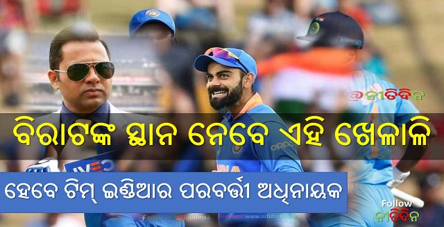 This player can be the next captain of Team India the veteran told to take the place of Virat, ବିରାଟଙ୍କ ସ୍ଥାନ ନେବେ ଏହି ଖେଳାଳି, ଟିମ୍ ଇଣ୍ଡିଆର ପରବର୍ତ୍ତୀ ଅଧିନାୟକ ହେବେ ବୋଲି କହିଲେ ପୂର୍ବତନ ଓପନର୍, Virat Kohli, KL Rahul, Akash Chopra, Indian Cricket, Cricket News, Team India, Nitidina, News