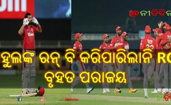 RCB do not reach KL Rahul's run RCB's second heaviest defeat of all time against KXIP, IPL 2020, KXIP vs RCB: କେ.ଏଲ୍ ରାହୁଲଙ୍କ ରନ୍ ବି କରିପାରିଲାନି RCB, KXIP ବିପକ୍ଷରେ ଦ୍ୱିତୀୟ ବୃହତ ପରାଜୟ ।, RCB, KXIP, IPL 2020, KL Rahul, Virat Kohli, Cricket, Nitidina
