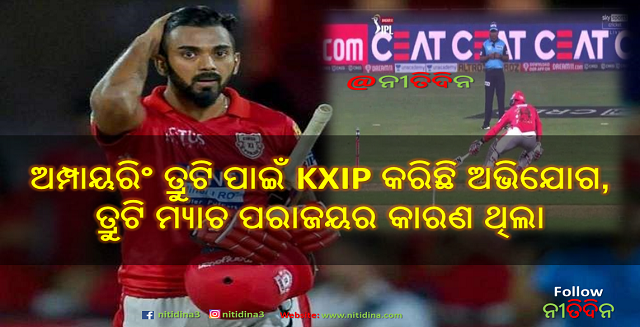 IPL 2020 KXIP Reports Umpiring Error to Match Referee that played big role to lost from Delhi Capitals, IPL 2020: ଅମ୍ପାୟରିଂ ତ୍ରୁଟି ପାଇଁ KXIP କରିଛି ଅଭିଯୋଗ, ତ୍ରୁଟି ମ୍ୟାଚ ପରାଜୟର କାରଣ ଥିଲା । ଟୁଇଟ୍ କରି ସବୁ ଖେଳାଳି କରିଛନ୍ତି ପ୍ରଶ୍ନ, ଭାଇରାଲ ଟୁଇଟ୍ । ତ୍ରୁଟି ଜାଣିଲେ ଆଶ୍ଚର୍ଯ୍ୟ ହୋଇଯିବେ, KXIP, KL Rahul, IPL 2020, IPL, Cricket, Nitidina