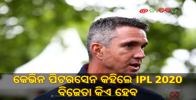 IPL 2020 Kevin Pietersen predicts the winner of 13th Indian Premier League, IPL 2020: କେଭିନ ପିଟରସେନ କହିଲେ ୧୩ ତମ ଇଣ୍ଡିଆନ ପ୍ରିମିୟର ଲିଗର ବିଜେତା ହେବ ଏହି ଦଳ ।, IPL 2020, IPL, Cricket India, Nitidina, Odisha, News, Real Story, Health Tips, Life style, Daily Living, Tips, Job Updates, Yoga, Meditation, Stay Healthy, Save Tree, Save Life, Cricket, Mumbai Indians, MI, CSK, RCB, KKR, DC, RR, KIXP, SRH, IPL 2020