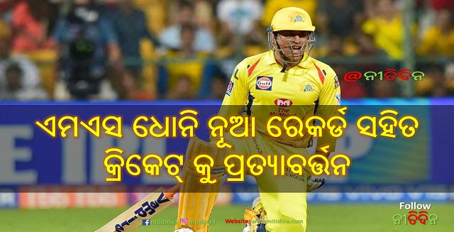 IPL 2020 MS Dhoni create new record 100 wins as CSK as captain and return to cricket, ଆଇପିଏଲ୍ ୨୦୨୦ CSK ଅଧିନାୟକ ଏମଏସ ଧୋନିଙ୍କ ନୂଆ ରେକର୍ଡ ସହିତ କ୍ରିକେଟ୍ କୁ ପ୍ରତ୍ୟାବର୍ତ୍ତନ, MS Dhoni, CSK, IPL 2020, IPL, Cricket, Cricket News, Indian Cricket, Nitidina