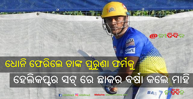 IPL 2020 Dhoni back to form with helicopter shot Sixes with a bat in CSK practice match Watch video, ଆଇପିଏଲ୍ 2020: ଧୋନି ଫେରିଲେ ତାଙ୍କ ପୁରୁଣା ଫର୍ମକୁ ହେଲିକପ୍ଟର ସଟ୍ ରେ ଛାକର ବର୍ଷା କଲେ ମାହି ,ଭିଡିଓ ଭାଇରାଲ୍, Ms Dhoni, Mahi, Dhoni, IPL 2020, IPL, Cricket, CSK, Chennai Super Kings, Nitidina,Indian Cricket, News, UAE