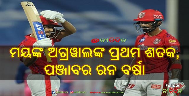 IPL 2020 RR vs KXIP Mayank Agarwal slams maiden IPL hundred KXIP put up highest IPL total in UAE, ଆଇପିଏଲ୍ ୨୦୨୦ RR vs KXIP: ମୟଙ୍କ ଅଗ୍ରୱାଲଙ୍କ ଆଇପିଏଲ୍ ପ୍ରଥମ ଶତକ, ପଞ୍ଜାବର ରନ ବର୍ଷା । ମୟଙ୍କ ନୂଆ ରେକର୍ଡ ସହ ୟୁଏଇରେ KXIP ସର୍ବାଧିକ IPL ସ୍କୋର, IPL 2020, Cricket, Nitidina, Mayank Agrawal, KXIP, RR, KL Rahul